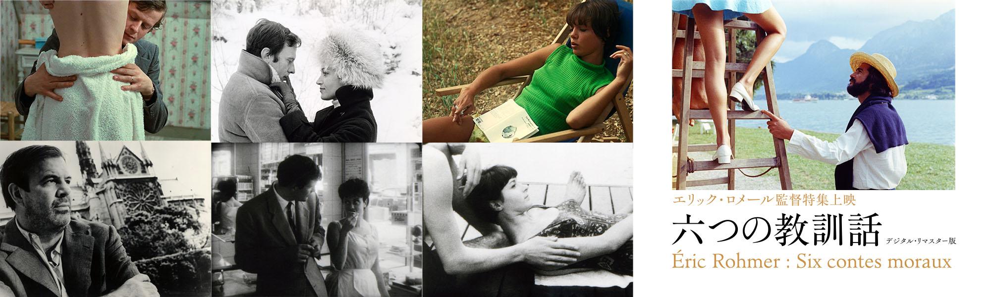 エリック・ロメール監督特集上映 六つの教訓話 デジタル・リマスター版